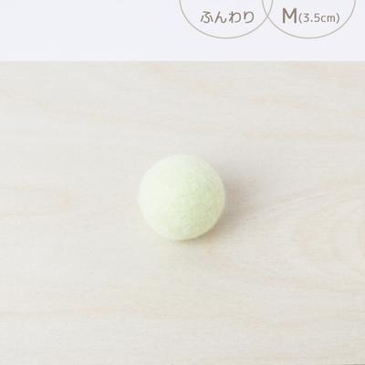 フェルトボール ふんわり・M パステルグリーン(猫用おもちゃ)