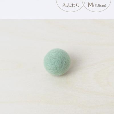 フェルトボール ふんわり・M ミストグリーン(猫用おもちゃ)