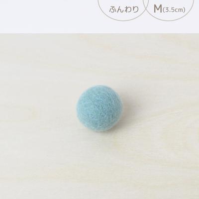 フェルトボール ふんわり・M ブルーグレー(猫用おもちゃ)