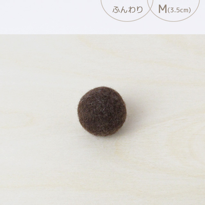 フェルトボール ふんわり・M ナチュラルブラウン(猫用おもちゃ)