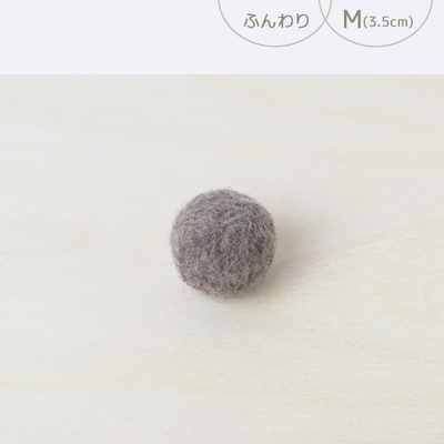 フェルトボール ふんわり・M ナチュラルライトブラウン(猫用おもちゃ)