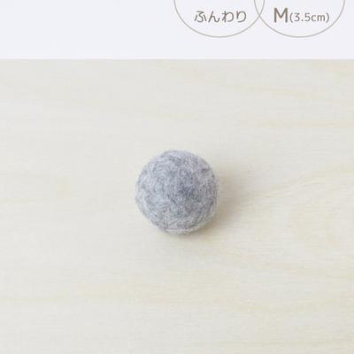 フェルトボール ふんわり・M ナチュラルグレー(猫用おもちゃ)
