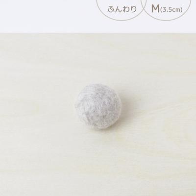 フェルトボール ふんわり・M ナチュラルベージュ(猫用おもちゃ)