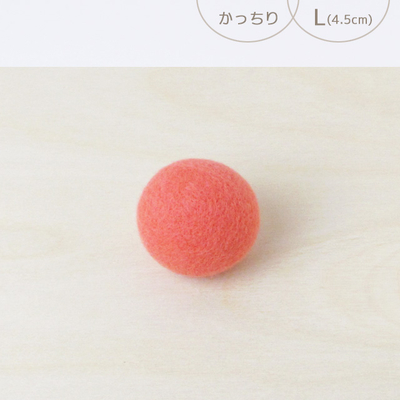 フェルトボール かっちり・L コーラルピンク(猫用おもちゃ)