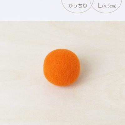 フェルトボール かっちり・L オレンジ(猫用おもちゃ)