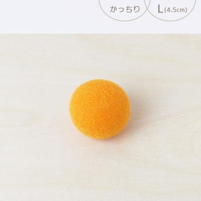 フェルトボール かっちり・L 山吹(猫用おもちゃ)