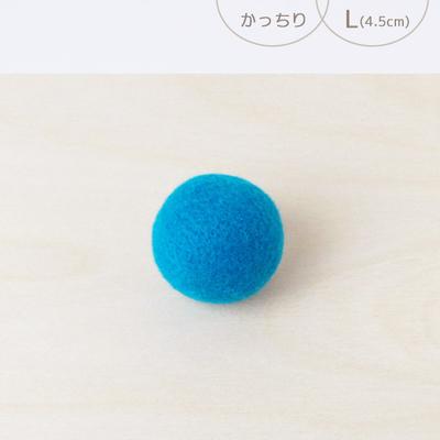 フェルトボール かっちり・L ターコイズブルー(猫用おもちゃ)