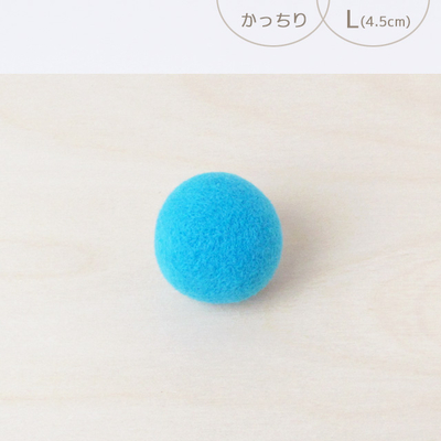 フェルトボール かっちり・L スカイブルー(猫用おもちゃ)