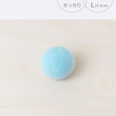 フェルトボール かっちり・L パステルブルー(猫用おもちゃ)