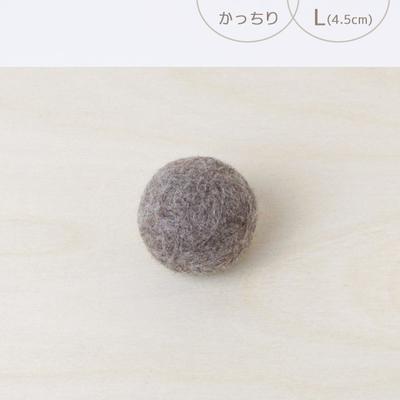 フェルトボール かっちり・L ナチュラルライトブラウン(猫用おもちゃ)