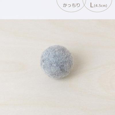 フェルトボール かっちり・L ナチュラルグレー(猫用おもちゃ)