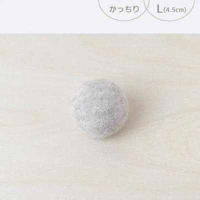 フェルトボール かっちり・L ナチュラルベージュ(猫用おもちゃ)
