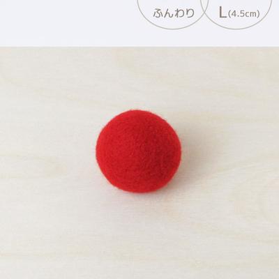 フェルトボール ふんわり・L レッド(猫用おもちゃ)