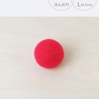 フェルトボール ふんわり・L チェリーピンク(猫用おもちゃ)