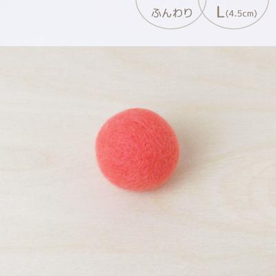 フェルトボール ふんわり・L コーラルピンク(猫用おもちゃ)