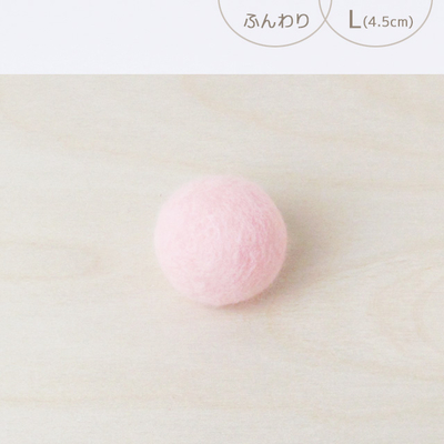 フェルトボール ふんわり・L パウダーピンク(猫用おもちゃ)