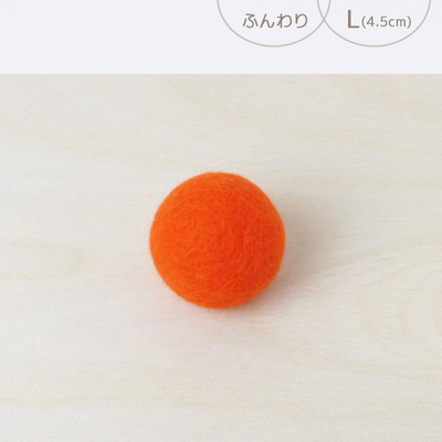 フェルトボール ふんわり・L オレンジ(猫用おもちゃ)