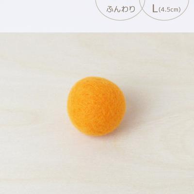 フェルトボール ふんわり・L 山吹(猫用おもちゃ)