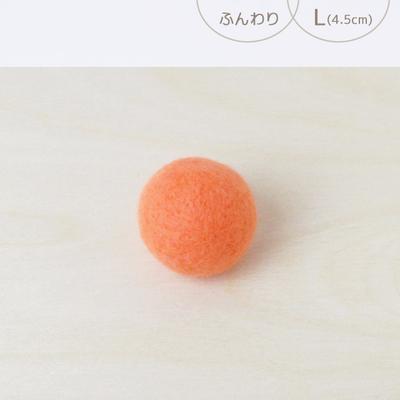 フェルトボール ふんわり・L ライトサーモン(猫用おもちゃ)