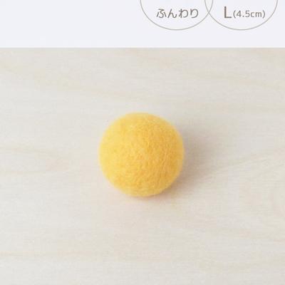 フェルトボール ふんわり・L パステルイエロー(猫用おもちゃ)