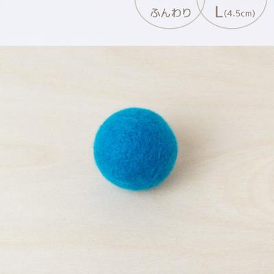 フェルトボール ふんわり・L ターコイズブルー(猫用おもちゃ)