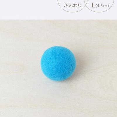 フェルトボール ふんわり・L スカイブルー(猫用おもちゃ)