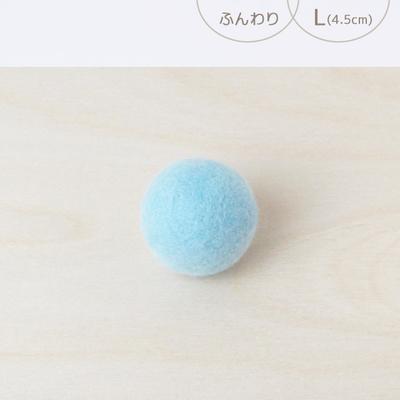 フェルトボール ふんわり・L パステルブルー(猫用おもちゃ)