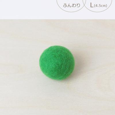 フェルトボール ふんわり・L グリーン(猫用おもちゃ)