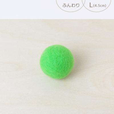 フェルトボール ふんわり・L ライトグリーン(猫用おもちゃ)