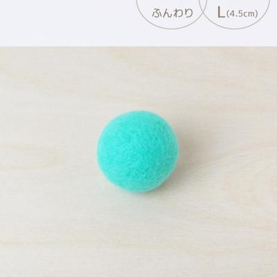 フェルトボール ふんわり・L ペパーミントグリーン(猫用おもちゃ)