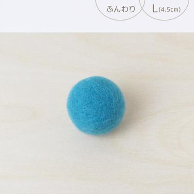 フェルトボール ふんわり・L グレイッシュブルー(猫用おもちゃ)