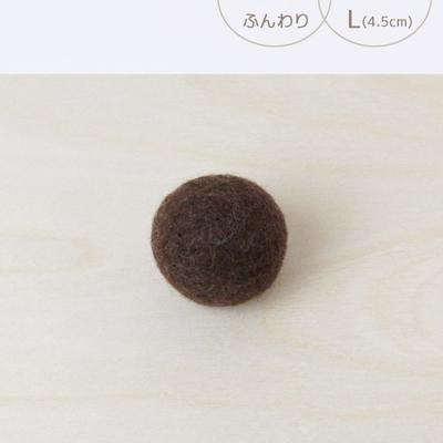 フェルトボール ふんわり・L ナチュラルブラウン(猫用おもちゃ)
