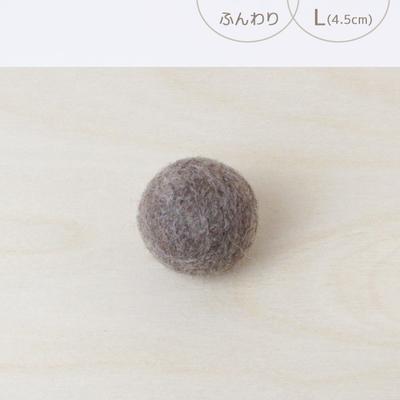 フェルトボール ふんわり・L ナチュラルライトブラウン(猫用おもちゃ)