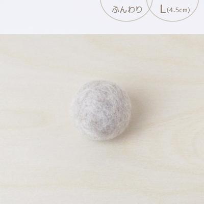 フェルトボール ふんわり・L ナチュラルベージュ(猫用おもちゃ)