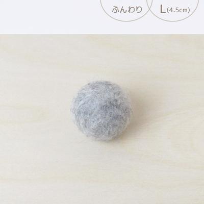 フェルトボール ふんわり・L ナチュラルグレー(猫用おもちゃ)