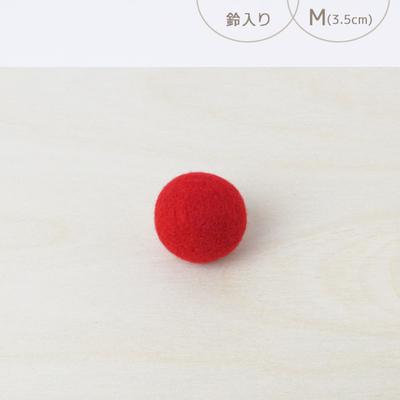 フェルトボール 鈴入り・M レッド(猫用おもちゃ)