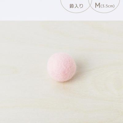 フェルトボール 鈴入り・M パウダーピンク(猫用おもちゃ)