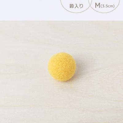 フェルトボール 鈴入り・M パステルイエロー(猫用おもちゃ)