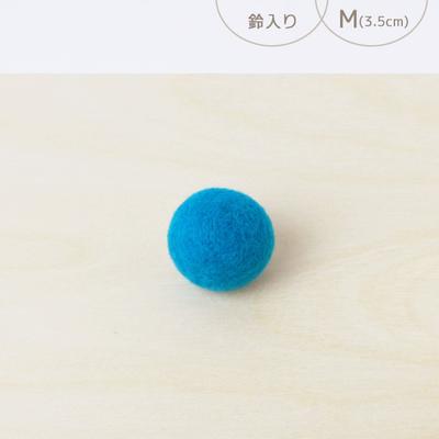 フェルトボール 鈴入り・M ターコイズブルー(猫用おもちゃ)