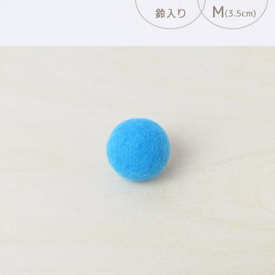 フェルトボール 鈴入り・M スカイブルー(猫用おもちゃ)