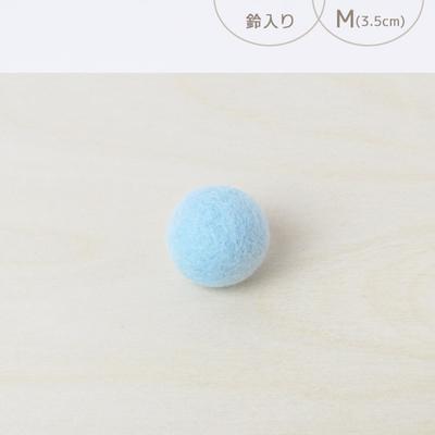 フェルトボール 鈴入り・M パステルブルー(猫用おもちゃ)