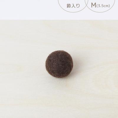 フェルトボール 鈴入り・M ナチュラルブラウン(猫用おもちゃ)