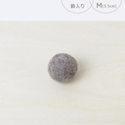 フェルトボール 鈴入り・M ナチュラルライトブラウン(猫用おもちゃ)