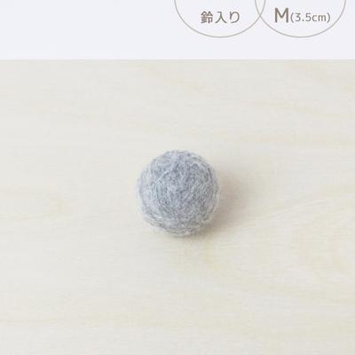 フェルトボール 鈴入り・M ナチュラルグレー(猫用おもちゃ)