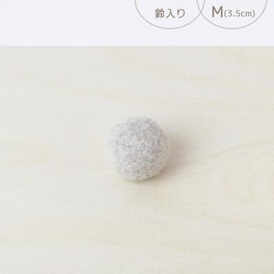 フェルトボール 鈴入り・M ナチュラルベージュ(猫用おもちゃ)