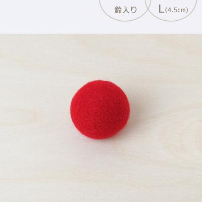 フェルトボール 鈴入り・L レッド(猫用おもちゃ)