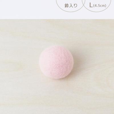 フェルトボール 鈴入り・L パウダーピンク(猫用おもちゃ)