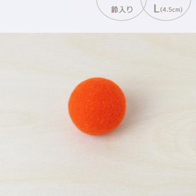 フェルトボール 鈴入り・L オレンジ(猫用おもちゃ)