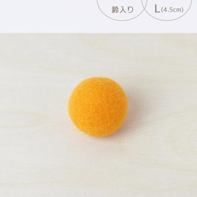 フェルトボール 鈴入り・L 山吹(猫用おもちゃ)