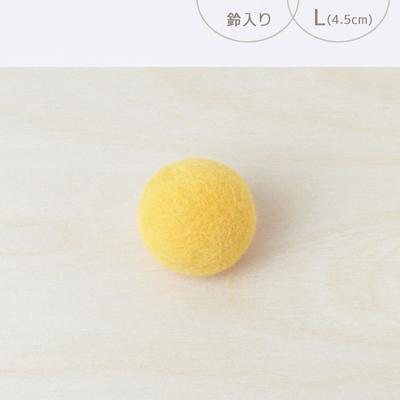 フェルトボール 鈴入り・L パステルイエロー(猫用おもちゃ)